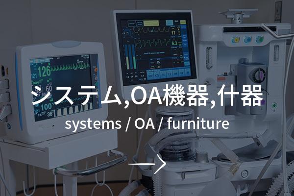 システム、OA機器、什器